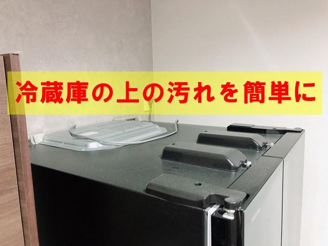 冷蔵庫の上の掃除方法